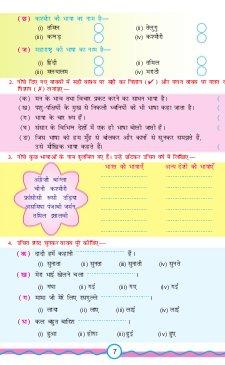 Naveen Hindi Vyavharik Vyakaran Tatha Rachna Bhaag-5-For Class-5