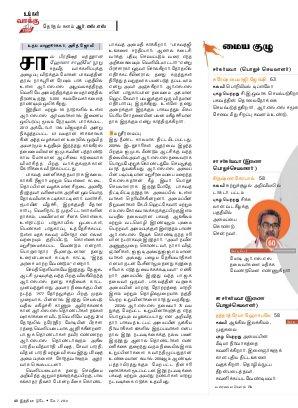 India Today - Tamil-India Today Tamil-7th May 2014