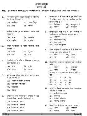 UGC-Question Papers of UGC NET Exams-December 2013 SC 50 Indian Culture Paper-II