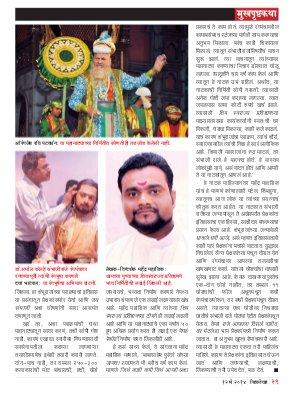 Chitralekha Marathi -Chitralekha Marathi - May 12, 2014