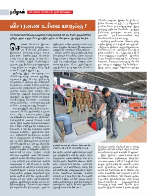 India Today - Tamil-India Today Tamil-14th May 2014