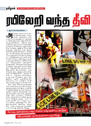 India Today - Tamil-India Today Tamil-14th May 2014
