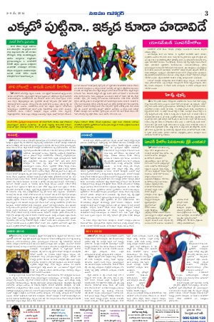 Cinema Reporter-47th issue