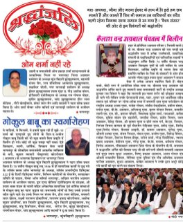 Vaishsansar Magazine-April 2014