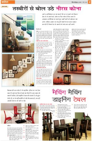 Dainik Tribune (Basera)-bs_07_May_2014_dainik