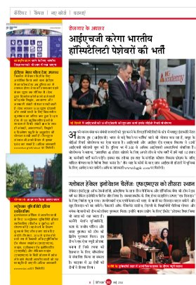 Careers360 (Hindi)-Careers360 May 2014 Hindi
