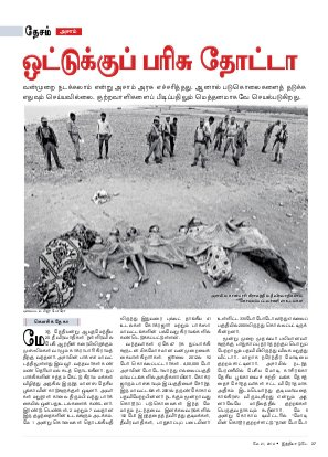 India Today - Tamil-India Today Tamil-21st May 2014