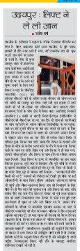 Rajasthan Diary-Rajasthan Diary May 2014