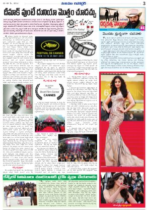Cinema Reporter-50th issue of cienema reporter