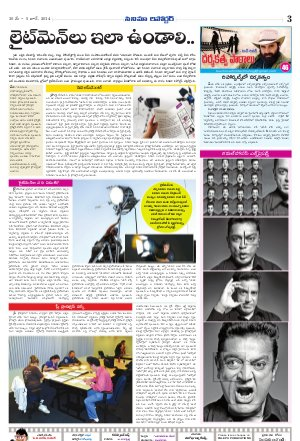 Cinema Reporter-51st issue of cinema reporter