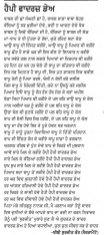 Khusboo Punjab Di-June 2014