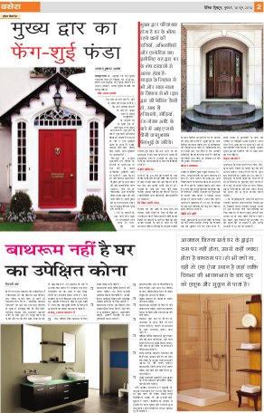 Dainik Tribune (Basera)-bs_18_June_2014_dainik