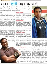 Dainik Tribune (Yuva)-YB_25_June_2014