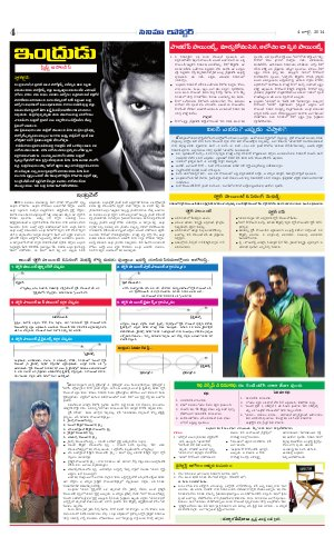 Cinema Reporter-2nd year of third issue