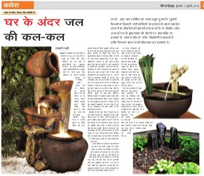 Dainik Tribune (Basera)-bs_02_July_2014_dainik