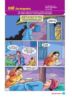 Mathrubhumi Chithrakatha-Mathrubhumi Chithrakatha - 2014 August