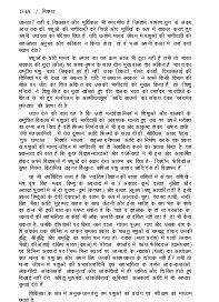 Shresth Nibandh-Sun Jul 13, 2014