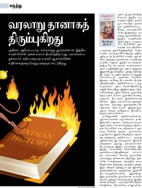India Today - Tamil-India Today Tamil-23rd July 2014