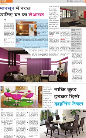 Dainik Tribune (Basera)-bs_16_July_2014_dainik