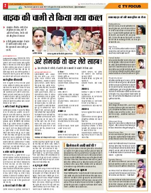 Lucknow Hindi ePaper, Lucknow Hindi Newspaper - InextLive-21.07.14