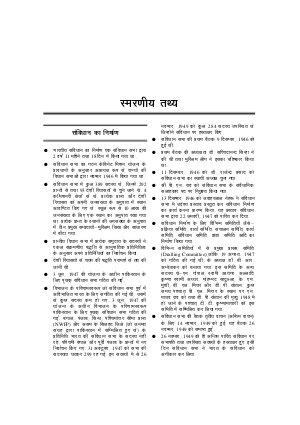 Vidhi Series-18 Bhartiya Sanvidhaan-Mon Jul 21, 2014