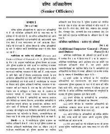 Vidhi Series-13 Utta Pradesh Police Viniyam Evam Police Adhiniyam 1861-Thu Jul 24, 2014