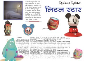 Dainik Tribune (Basera)-bs_30_July_2014_dainik