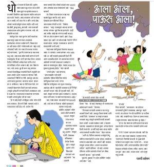 सकाळ बालमित्र-August2014