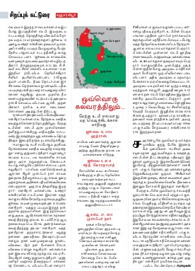 India Today - Tamil-India Today Tamil-13th August 2014
