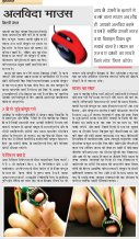 Dainik Tribune (Yuva)-YB_06_August_2014