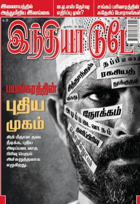 India Today - Tamil-India Today Tamil-20th August 2014