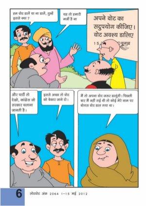 Lotpot Hindi-2064