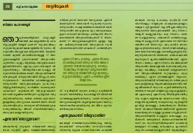Koodu Magazine-Issue 15, July 2014