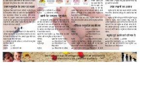 Patna - Panchayatnama-Panchayatnama