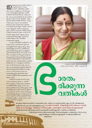 Grihshobha Malayalam-September 2014