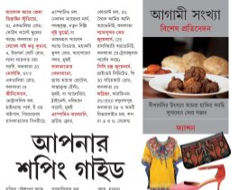 Femina Bangla-FEMINA BANGLA VOLUME 1 ISSUE 9
