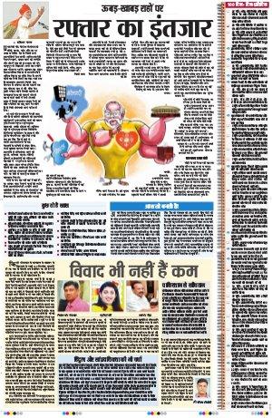 New Delhi-punjab kesari / New Delhi