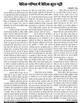 loksangharshpatrika-Loksangharsh patrika september 2014