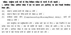 SSC-Bihar SSC Notified Recruitment for 13120 Various Posts 2014