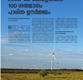 Koodu Magazine-Issue 17, September 2014