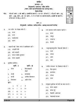 UGC-UGC NET June 2014: Question Papers – Music Paper II