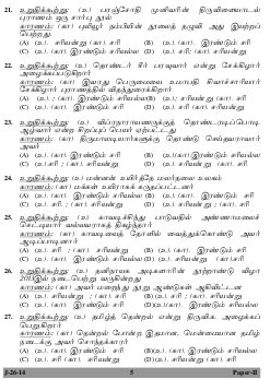 UGC-UGC NET June 2014: Question Papers – Tamil Paper II