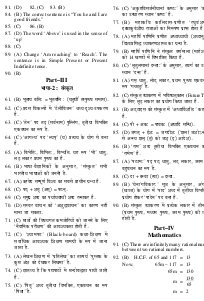 UP TET Solved Papers (Papers-I & II) (Classes I-V & VI-VIII)-Fri Sep 19, 2014