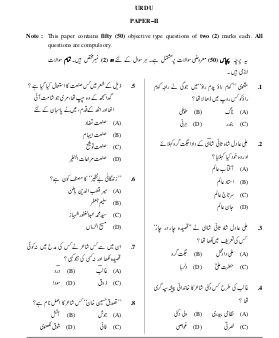 UGC-UGC NET June 2014: Question Papers – Urdu Paper II