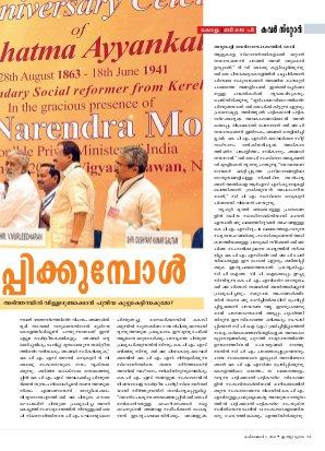 India Today - Malayalam-India Today Malayalam-1st October 2014