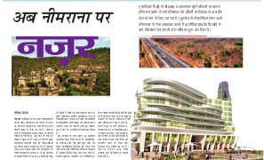 Dainik Tribune (Basera)-bs_24_September_2014_dainik