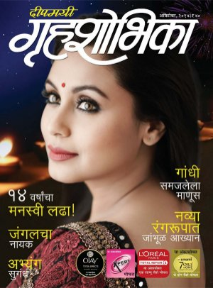 Grihshobha Marathi-October 2014