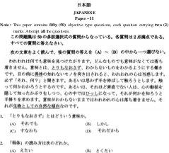 UGC-UGC NET June 2014: Question Papers – Japanese Paper II