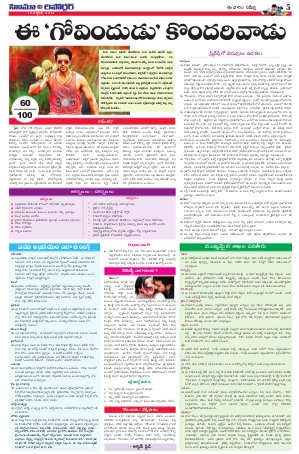 Cinema Reporter-2nd year 17th issue