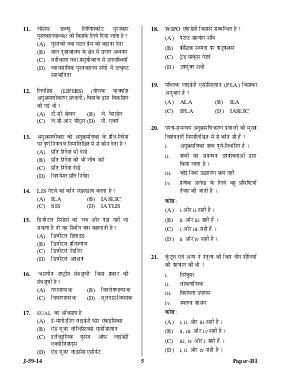 UGC-UGC NET June 2014 Question Paper - Library & Information Science Paper III